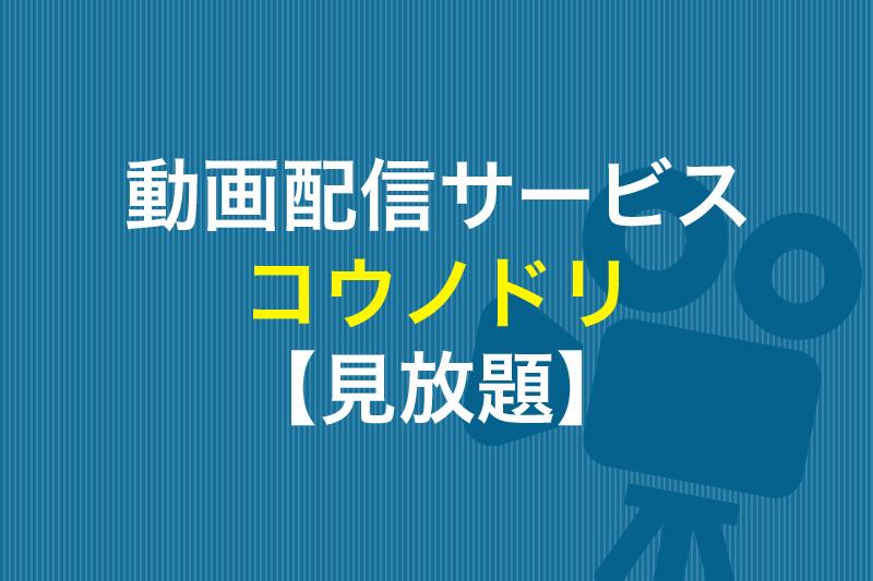 コウノドリが見放題の動画配信サービス