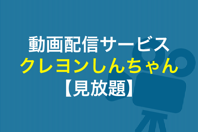 クレヨンしんちゃんが見放題の動画配信サービス