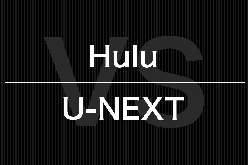 U-NEXTとHulu