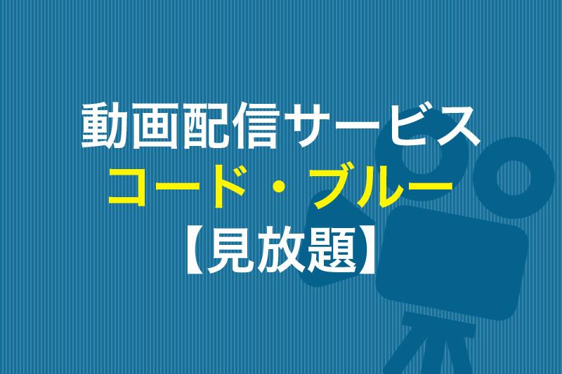 コード・ブルーが見放題の動画配信サービス