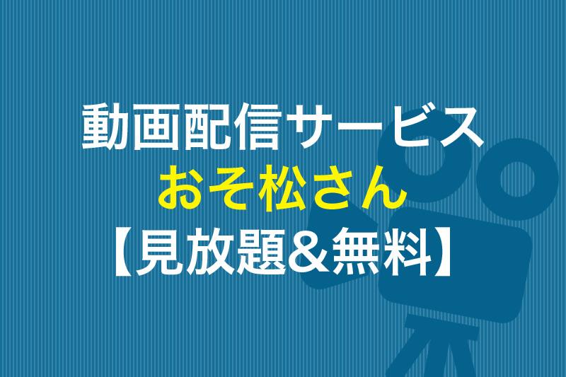 おそ松さん 見放題&無料の動画配信サービス
