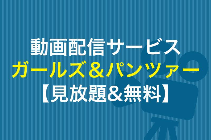 ガールズ&パンツァー 見放題&無料の動画配信サービス
