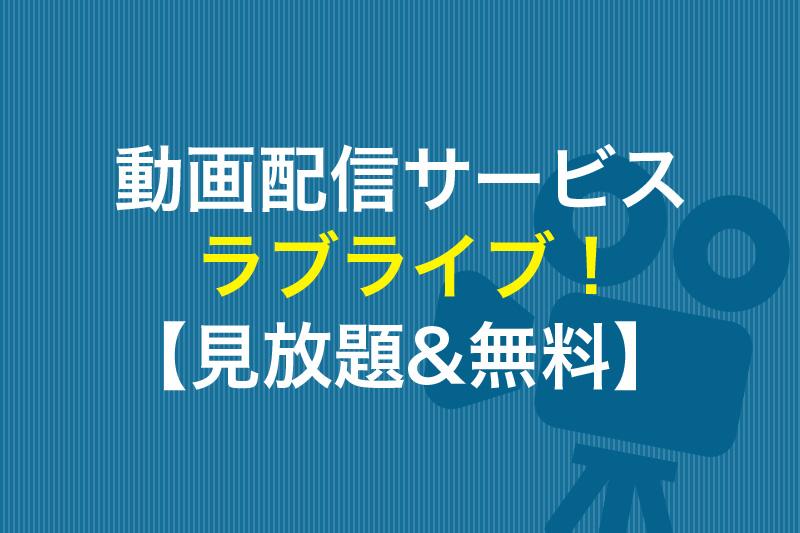 ラブライブ!見放題&無料の動画配信サービス