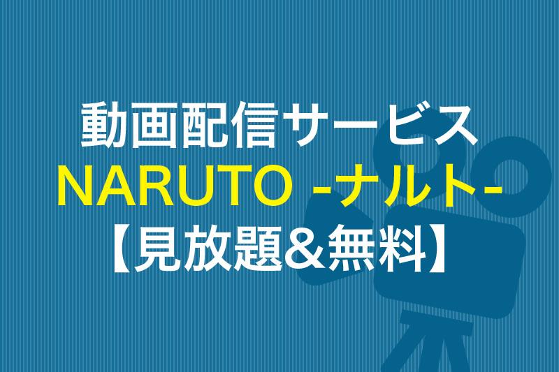 NARUTO-ナルト-見放題&無料の動画配信サービス