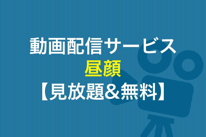 昼顔 見放題&無料の動画配信サービス