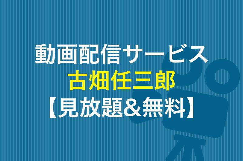 古畑任三郎 見放題&無料の動画配信サービス