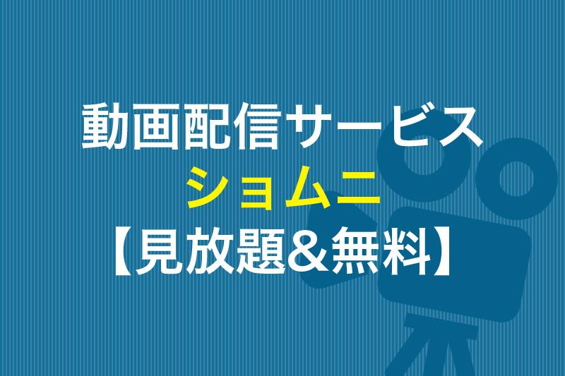 ショムニ 見放題&無料の動画配信サービス
