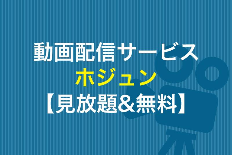 ホジュン 見放題&無料の動画配信サービス