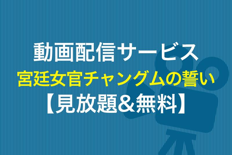 宮廷女官チャングムの誓い 見放題&無料の動画配信サービス