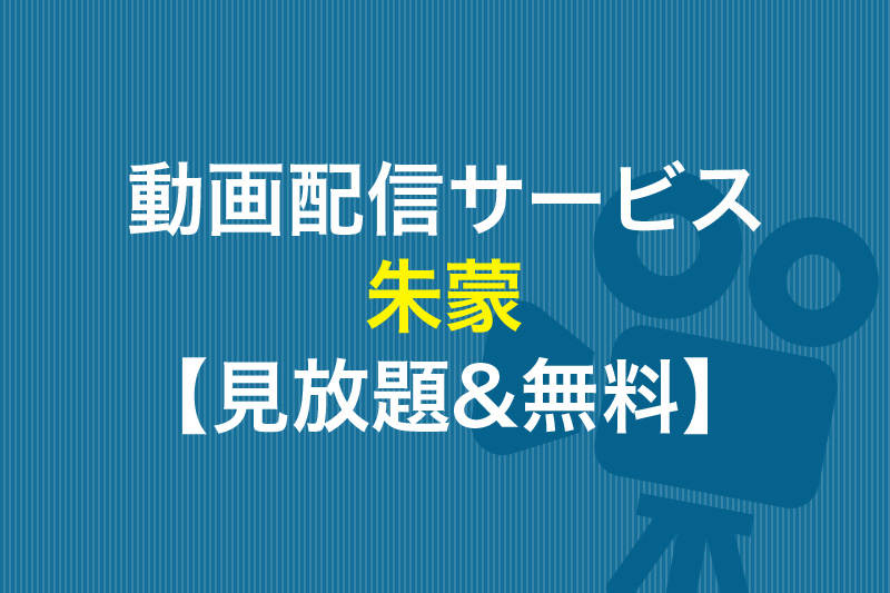 朱蒙 見放題&無料の動画配信サービス