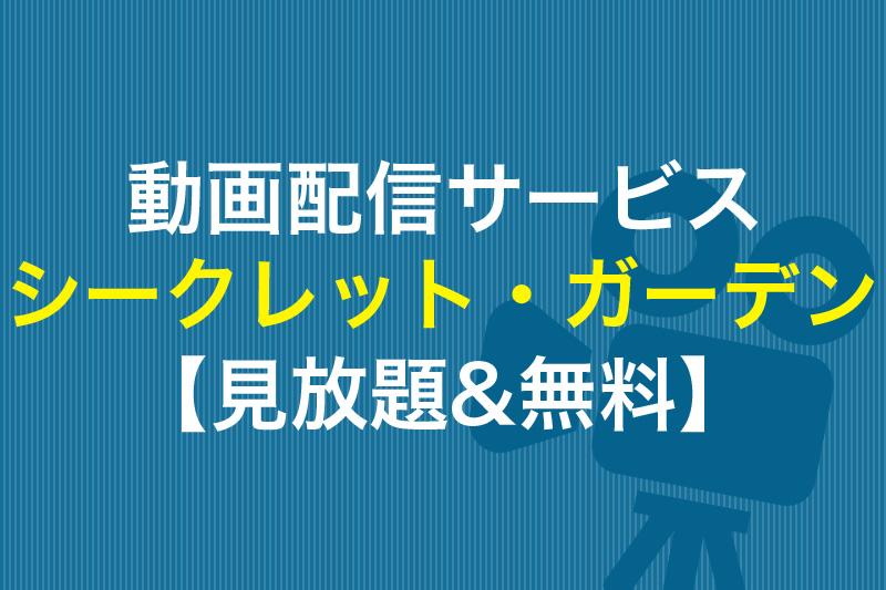シークレット・ガーデン 見放題&無料の動画配信サービス