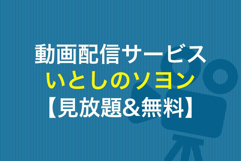 いとしのソヨン 見放題&無料の動画配信サービス