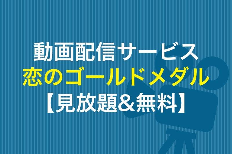 恋のゴールドメダル 見放題&無料の動画配信サービス