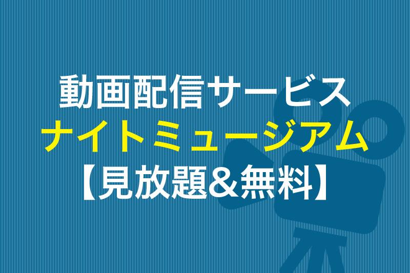 ナイトミュージアム 見放題&無料の動画配信サービス
