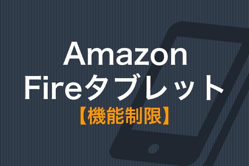 Amazon Fireタブレット 機能制限