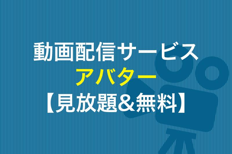 アバター 見放題&無料の動画配信サービス
