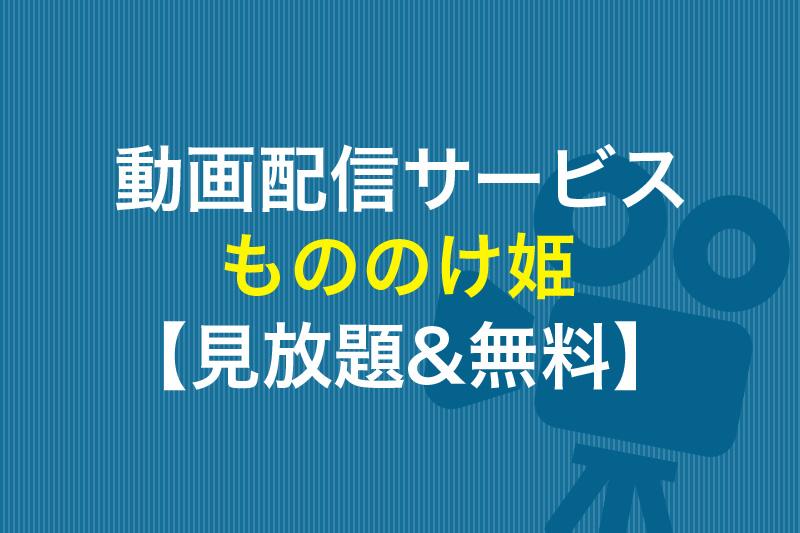 もののけ姫 見放題&無料の動画配信サービス