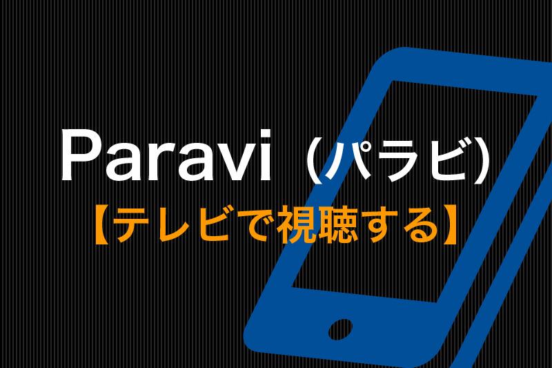 Paravi(パラビ)をテレビで視聴する