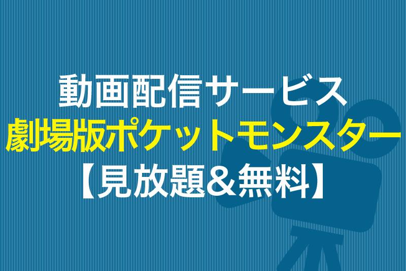 劇場版ポケットモンスター動画配信サービス 見放題 無料