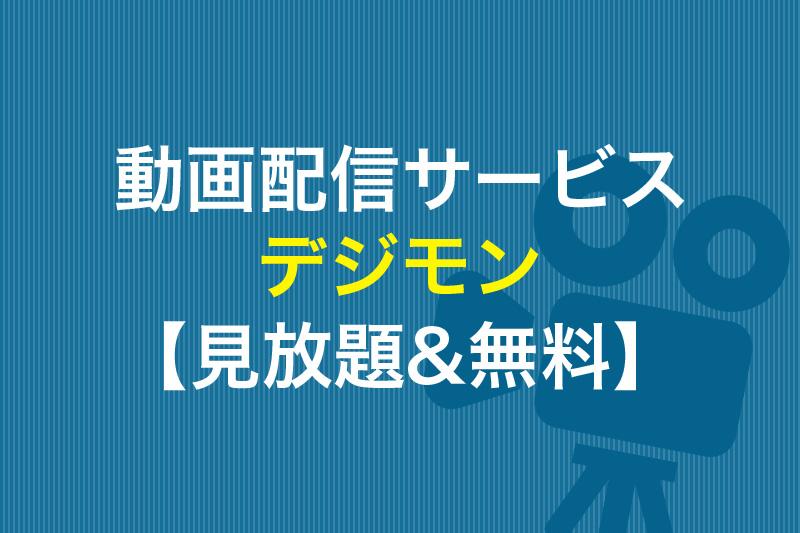デジモン 動画配信サービス 見放題 無料