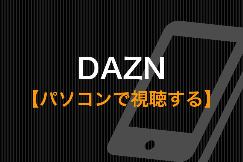 DAZNをパソコンで視聴する