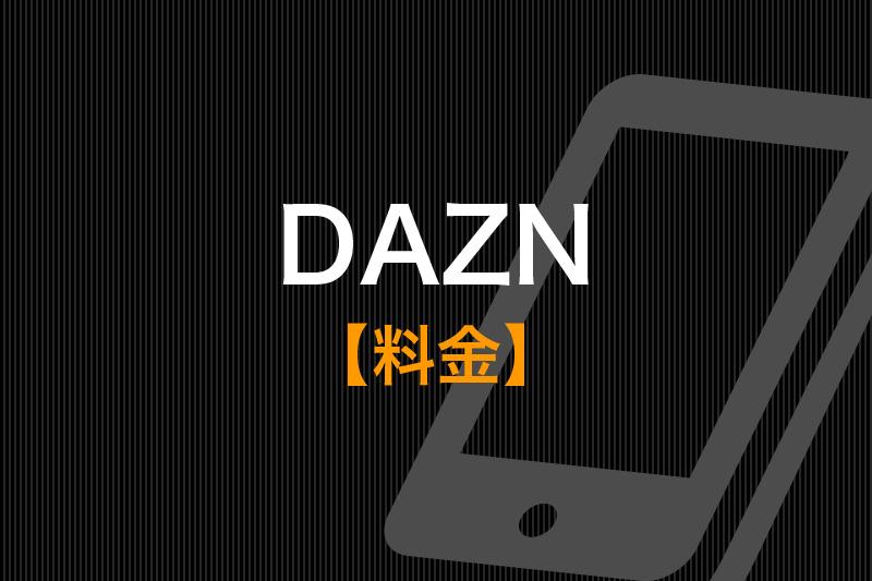 DAZNの料金