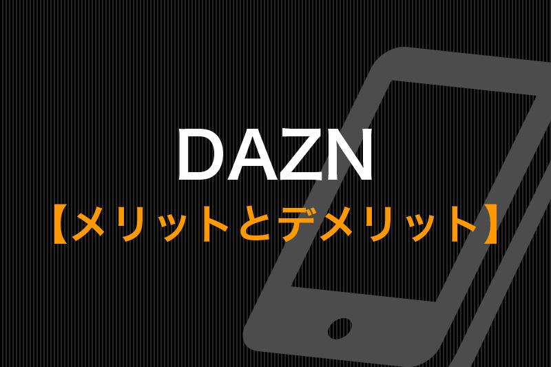 DAZNのメリットとデメリット
