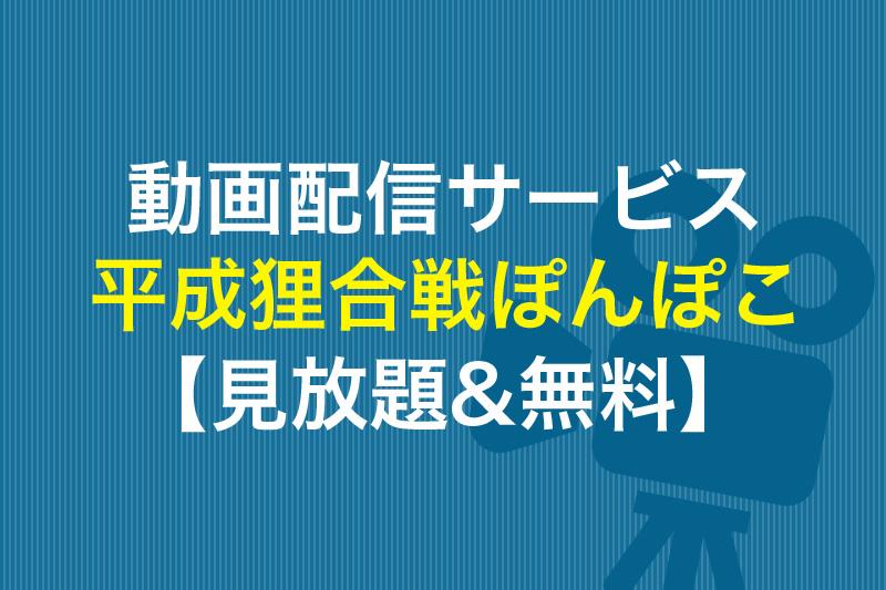 平成狸合戦ぽんぽこ 見放題&無料の動画配信サービス