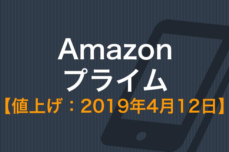 Amazonプライム2019年4月12日値上げ