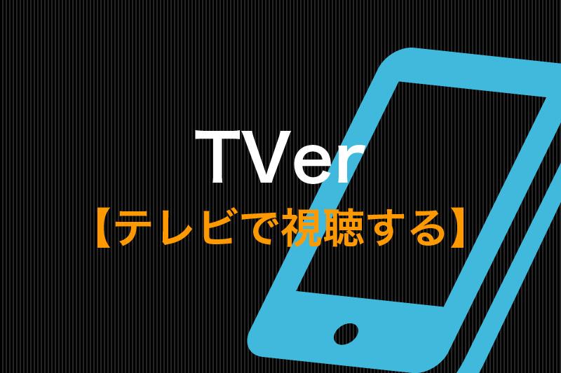 TVerをテレビで視聴する