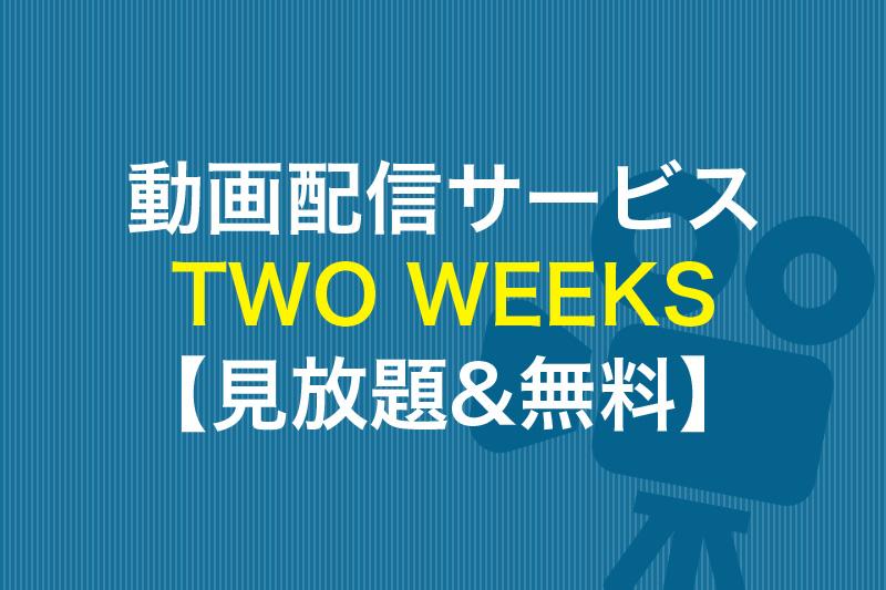 TWO WEEKSが見放題の動画配信サービス
