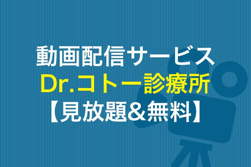 Dr.コトー診療所が見放題の動画配信サービス