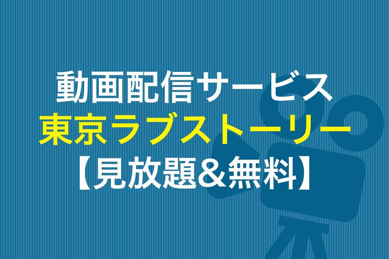 東京ラブストーリーが見放題の動画配信サービス