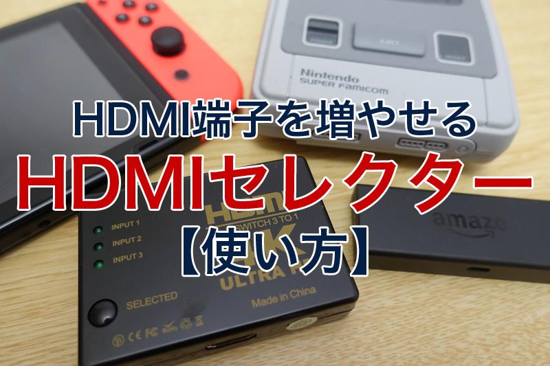 HDMI端子を増やせる HDMIセレクター 使い方