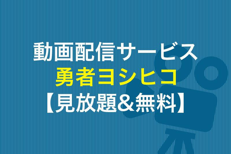 勇者ヨシヒコが見放題の動画配信サービス