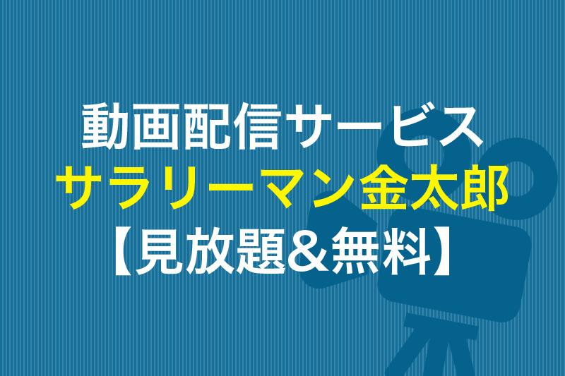 サラリーマン金太郎が見放題の動画配信サービス