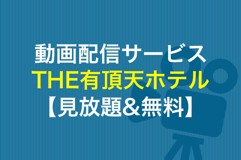 THE有頂天ホテルが見放題の動画配信サービス