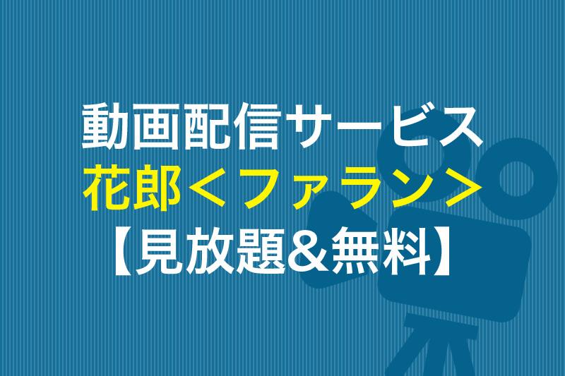 花郎ファランが見放題の動画配信サービス