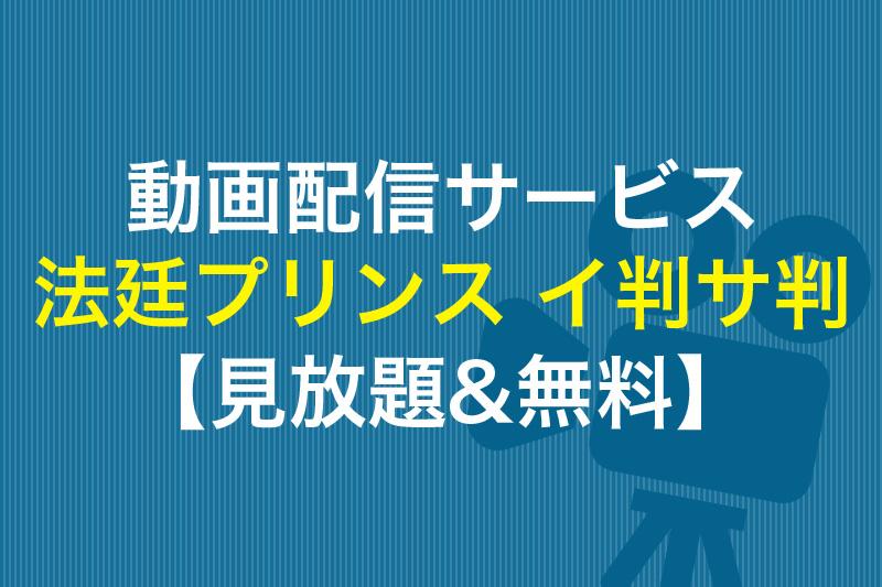 法廷プリンス イ判サ判が見放題の動画配信サービス