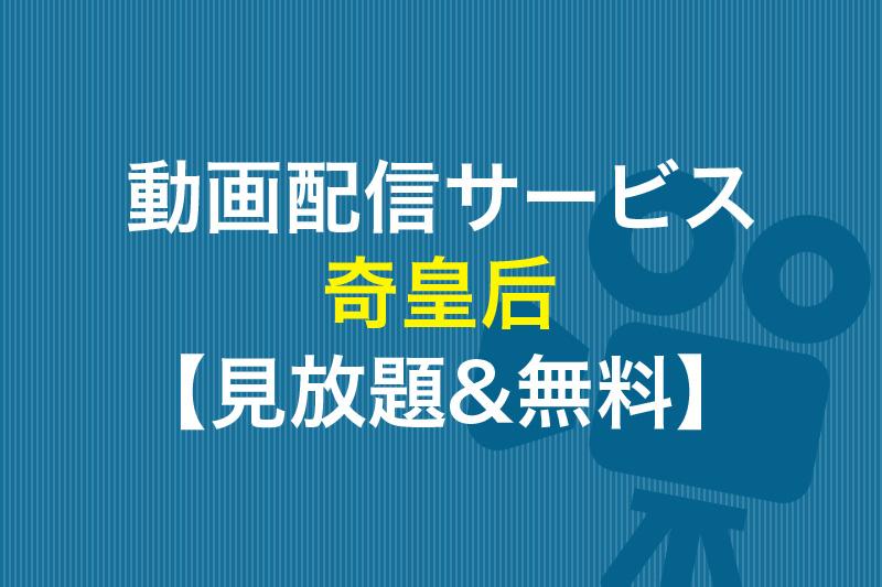 奇皇后が見放題の動画配信サービス