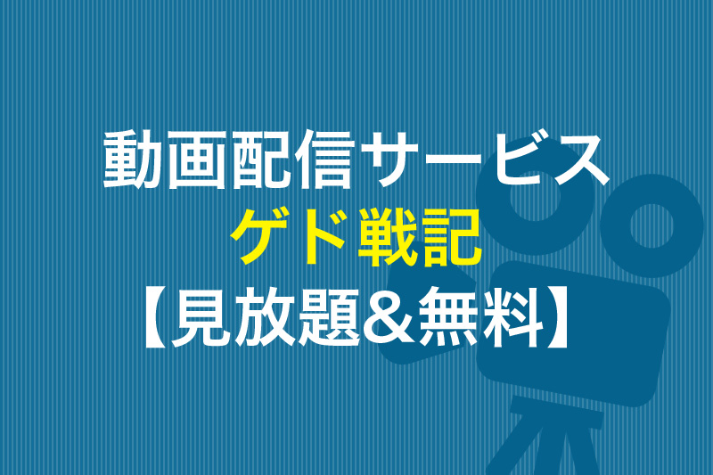 ゲド戦記 見放題&無料の動画配信サービス