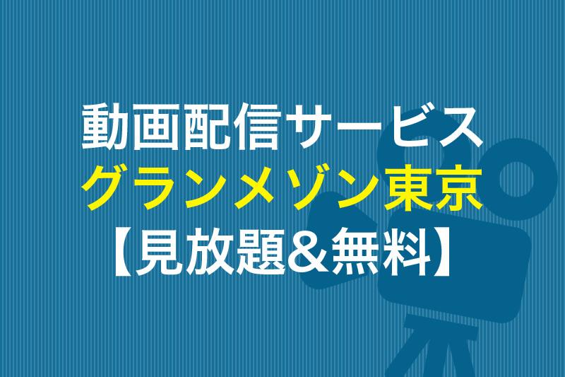 グラン メゾン 東京 見逃し