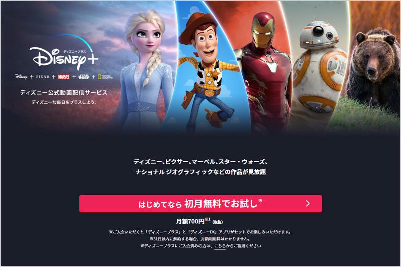 プラス 登録 ディズニー 会員