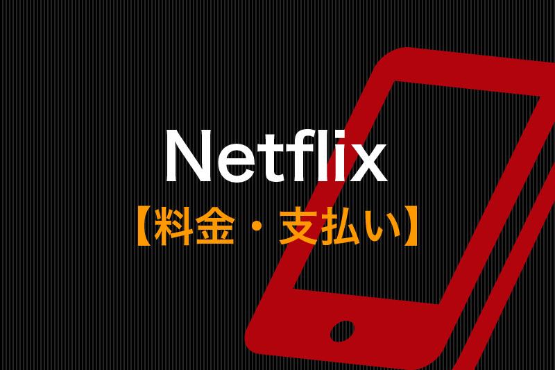 Netflix 料金 支払い