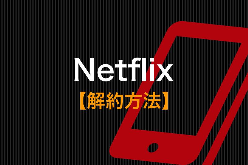 Netflix 解約方法