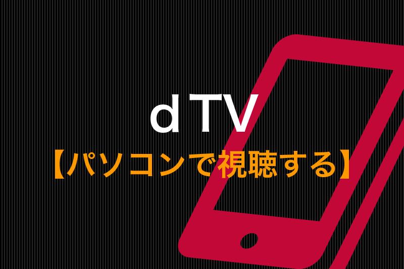 dTV パソコンで視聴する