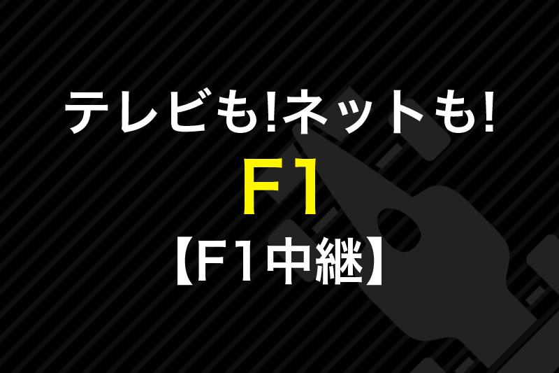 テレビもネットも F1 F1中継