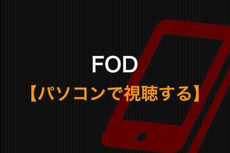 FOD パソコンで視聴する