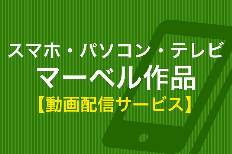 スマホ・パソコン・テレビ マーベル作品 動画配信サービス