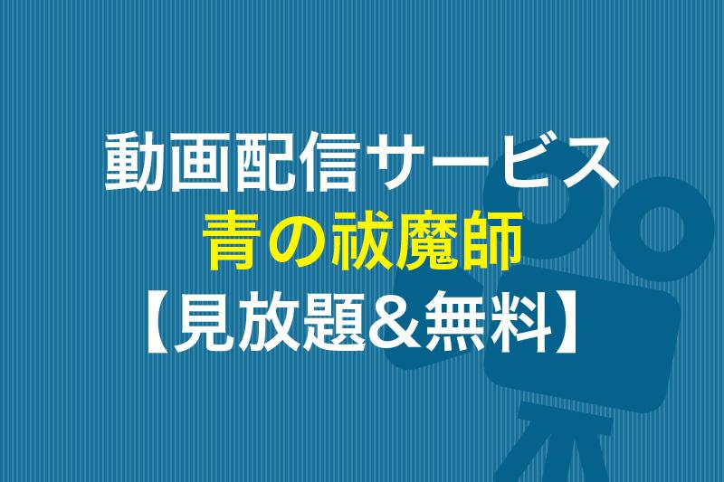 青の祓魔師が見放題の動画配信サービス